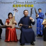 "Vancouver Chinese Music Ensemble performs ""Wandering Wind"""