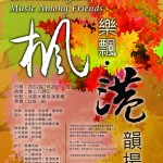 Toronto2HongKong – Music Among Friends